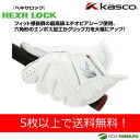 Kasco golf glove HexaLock GF-1120 left hand fitted for immediate delivery! The Kasco Hexa Lock] [5 P]