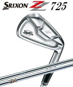 Dunlop Srixon Z 725 iron electric car (# 3, # 4, AW, SW) dynamic gold /NS PRO 980GH D. S. T. shaft [DUNLOP SRIXON DynamicGold]