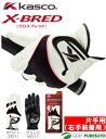 Cass body loss bread golf glove ◆ one hand use (4343 )◆ SF-1318R () [Kasco X-BRED] for right hand wearing)