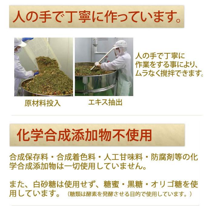 野草酵素 琥珀