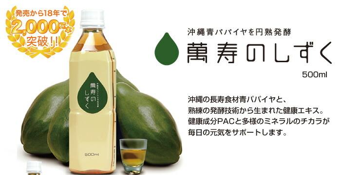 沖縄青パパイヤを円熟発酵 萬寿のしずく