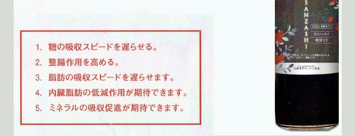 フルーツハーブさんざし(糖質オフ)稀釈タイプ900ml