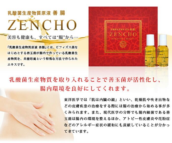 乳酸菌生産物質原液 善腸 ZENCHO