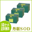 *3 Niwa SOD royal (regular) 120 packs