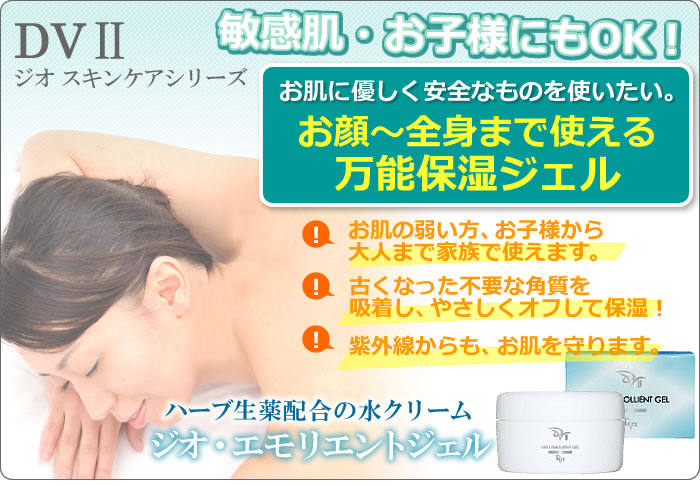 敏感肌、子供さんにも使える万能保湿ジェル