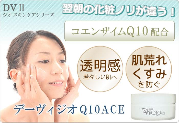 コエンザイムQ10高濃度配合 ジオ Q10 ACE