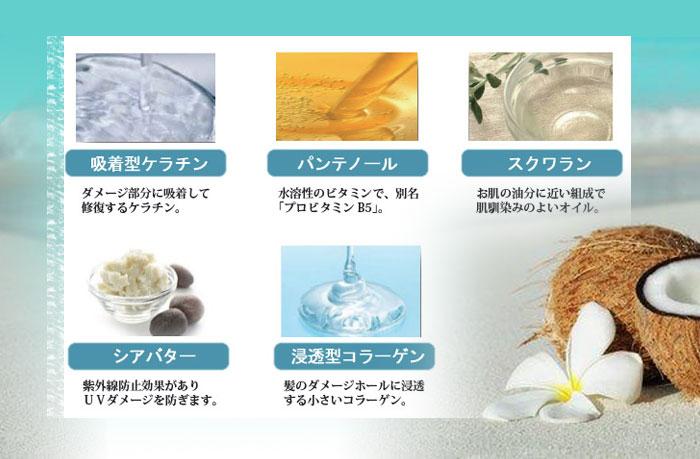 ケラチン・パンテノール・スクワラン・シアバター・コラーゲン