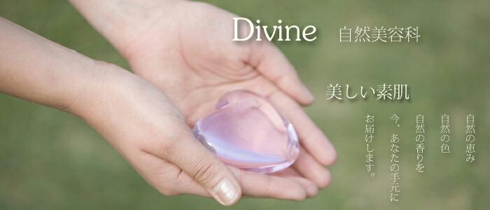 ディバイン 自然美容科シリーズ Divine 化粧品 古漢方製法(自然の生薬のまま、いくつも成分を本来の姿のまま使う)で製法され、自然(じねん)のチカラをひきだす商品です。