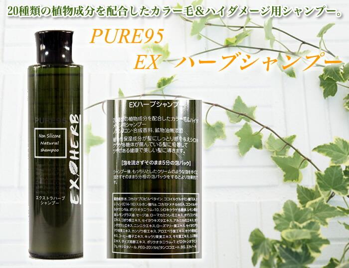 PURE95 EX(エクストラ)ハーブシャンプー