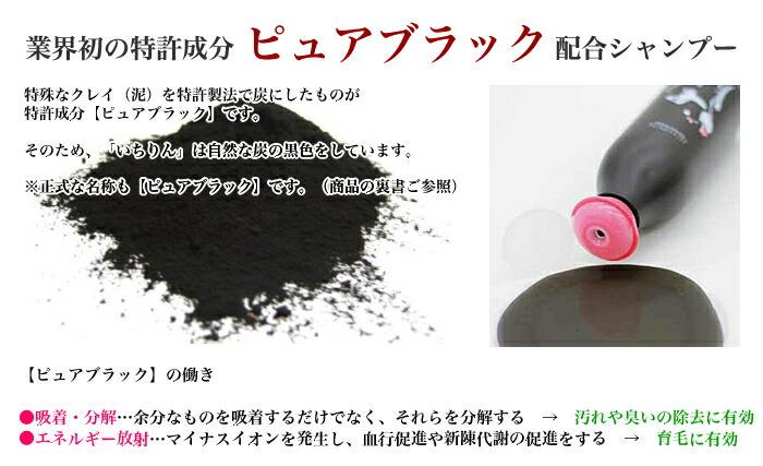 特許成分 ピュアブラック配合シャンプー いちりんヘアソープ