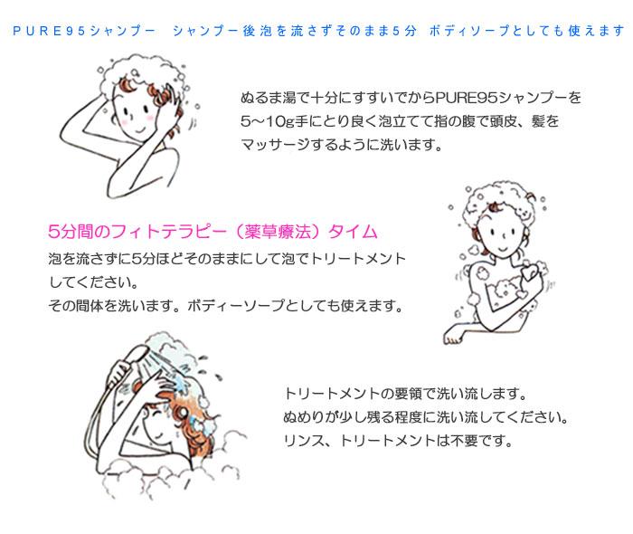 パーミングジャパン_PURE95_使い方