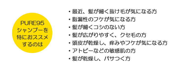 パーミングジャパン_PURE95_おススメ