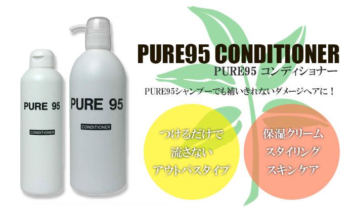 パーミングジャパン_PURE95