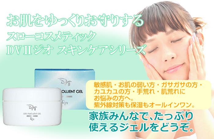 敏感肌・アトピー性皮膚炎の方にも安心して使える保湿ジェル