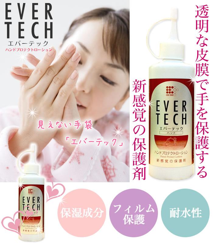 塗る手袋 『エバーテック 200ml』 透明な皮膜で手を保護する!新感覚の保護剤