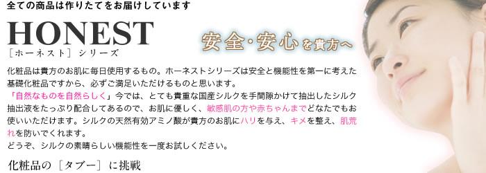 安心・安全を貴方へ HONEST(ホーネスト)シリーズ