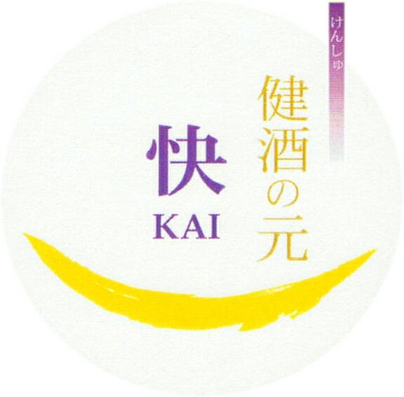 健酒の元 快 KAI