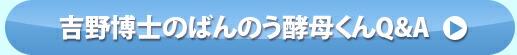 吉野博士のばんのう酵母くんQA