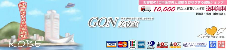カウンセリングオンラインショップGON美容室