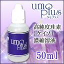 Active Silicon umo PLUS (WMO place) 50 ml portable ◆ high purity silicon ( case) concentrated solution links