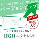 HGH excellent - - - Pure amino acids & resveratrol