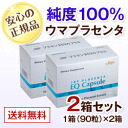"Use only the domestic Thoroughbred! ""Laennec, and JBP ポーサイン 100 Japan biological pharmaceutical companies-JBP placenta EQ capsules 90 grain ( 1 month-) × 2 box (horse placenta /uma-placenta / supplements)"