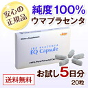 "Use only the domestic Thoroughbred! ""Laennec, and JBP ポーサイン 100 Japan biological pharmaceutical companies-JBP placenta EQ capsules (horse placenta /uma-placenta / supplement)"