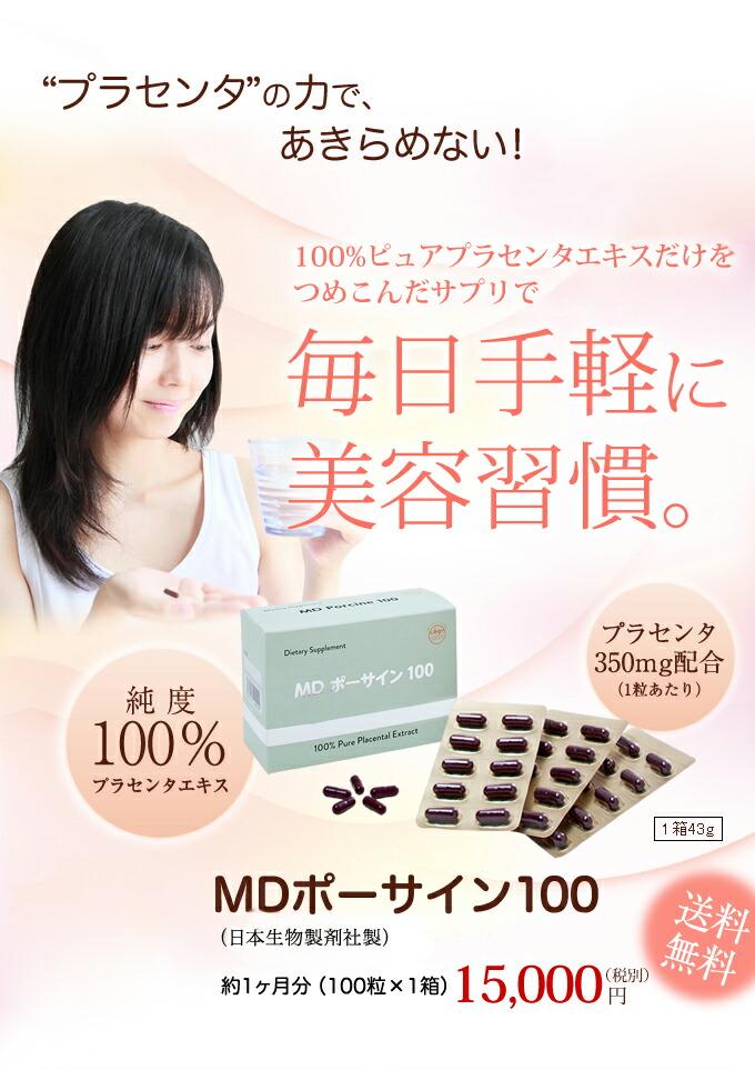 【MDポーサイン100】毎日手軽に美容習慣。