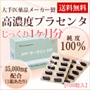 "Placenta Supplement ""MD Porcine 100"" by JBP"