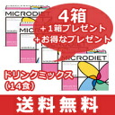 microdiet 4box with 1box presents