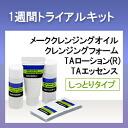 Nv-trial-kit-r-p-01