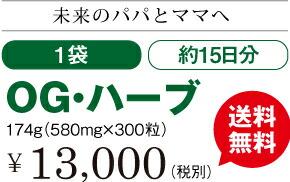 送料無料、1箱(約15日分)で13,650円