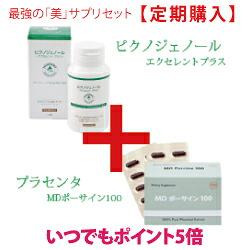 【定期購入】プラセンタ1箱