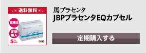 JBPプラセンタEQカプセル