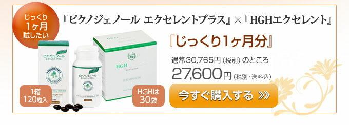 ピクノジェノールとHGHエクセレントのじっくり1ヶ月セット・購入