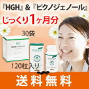 Pycnogenol &HGH, beauty and health set