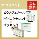 Placenta & Pycnogenol &HGH-the ultimate beauty and health set ( 1 month min ) (placenta/supplement/supplements / essence)