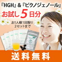 Trial (for 5th) of ピクノジェノール & HGH, the beauty and the healthy set