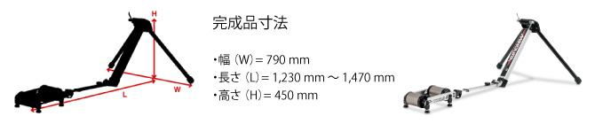 MINOURA(ミノウラ)LIVE RIDE FG-220 ハイブリッドローラー 完成品サイズ