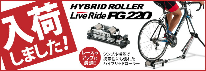 MINOURA(ミノウラ、箕浦)LIVE RIDE FG-220 HYBRID ROLLER 専用バック付き ハイブリッドローラー台