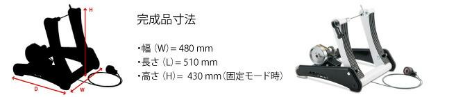 MINOURA(ミノウラ)LR961(ライブライドツインマグトレーナー)完成品サイズ
