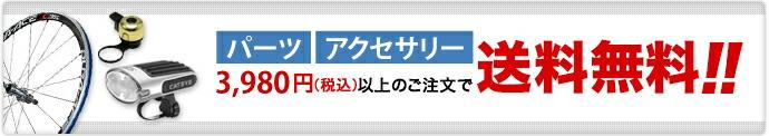 パーツ・アクセサリー税別7,000円以上のご購入で送料無料