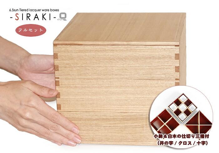65白木重箱