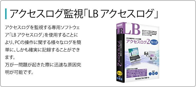 アクセスログ監視「LB アクセスログ」