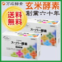 ■ Brown rice enzyme tens of marine enzymes ■ Super enzyme original ( granular 2.5 g × 90 sticks into )