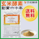 The existence of the pioneer of health Kyn (entering 250 grams of unpolished rice enzyme food zipper bags) enzyme food!