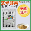 Rakuten qualified monitors. Try brown rice mannari enzymes enzymes ■ Super enzyme original (2.5 g:21 sachets) * 1 family per one