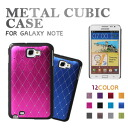 metalcubiccasesc-05d case, sc-05d cover /GALAXY NOTE SC-05D cover ☆ Galaxy notes ☆ Galaxy notebook cover /galaxy note sc-05d cover / smahocase / cover sumatof / metal cubic case