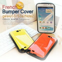 """French Bumper Cover, bumper case Samsung Galaxy galaxy s3 case /galaxy s3 α case /galaxy note2 case /sc-06d/sc-03e/sc-02e / bumper case"
