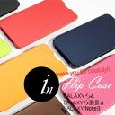 GALAXY S3/GALAXY S4/GALAXY NOTE2 smartphone flip cover